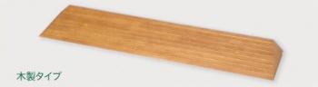 木製タイプ